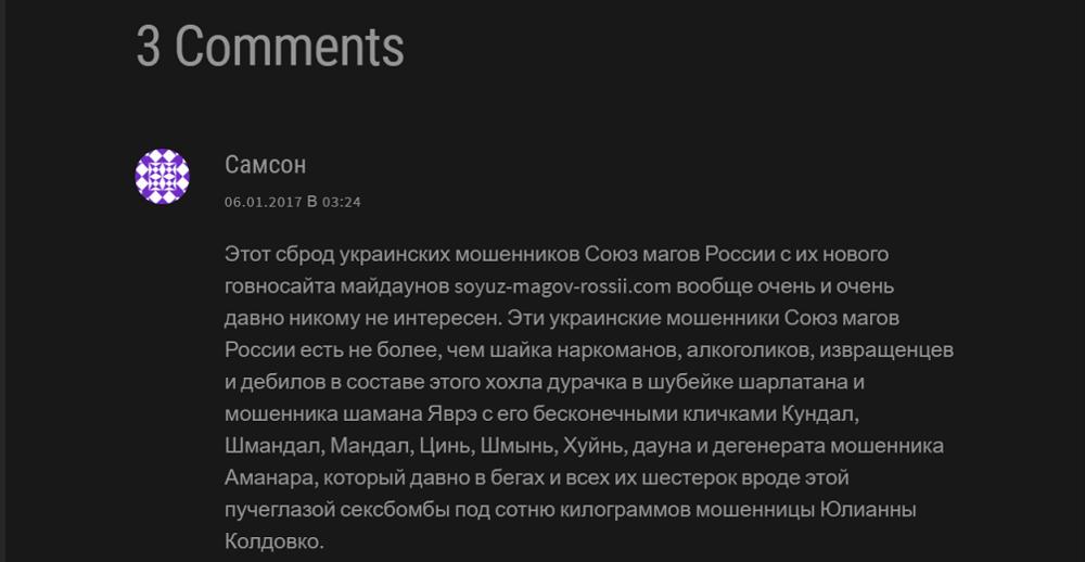 soyuz-magov-rossii.com - мошенники и шарлатаны Украины 13.png