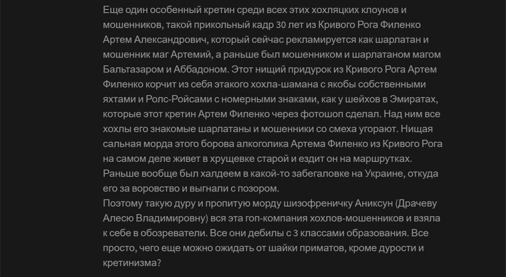 soyuz-magov-rossii.com - мошенники и шарлатаны Украины 14.png