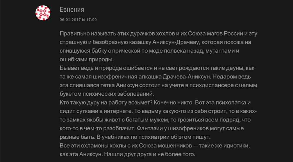 soyuz-magov-rossii.com - мошенники и шарлатаны Украины 15.png