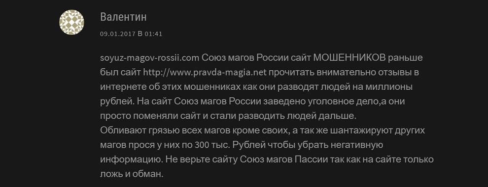 soyuz-magov-rossii.com - мошенники и шарлатаны Украины 16.png