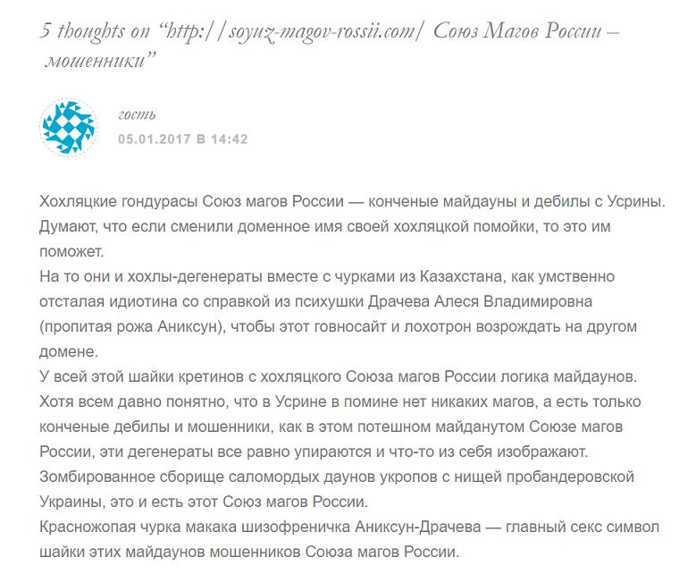 soyuz-magov-rossii.com - мошенники и шарлатаны Украины 17.png