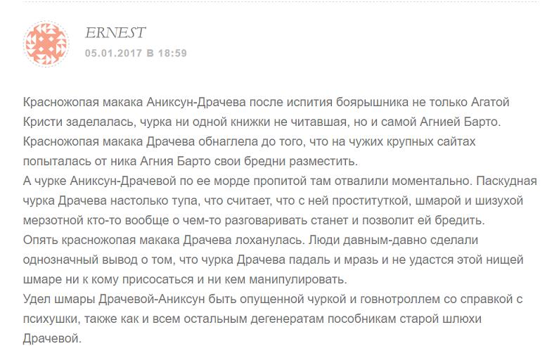 soyuz-magov-rossii.com - мошенники и шарлатаны Украины 18.png
