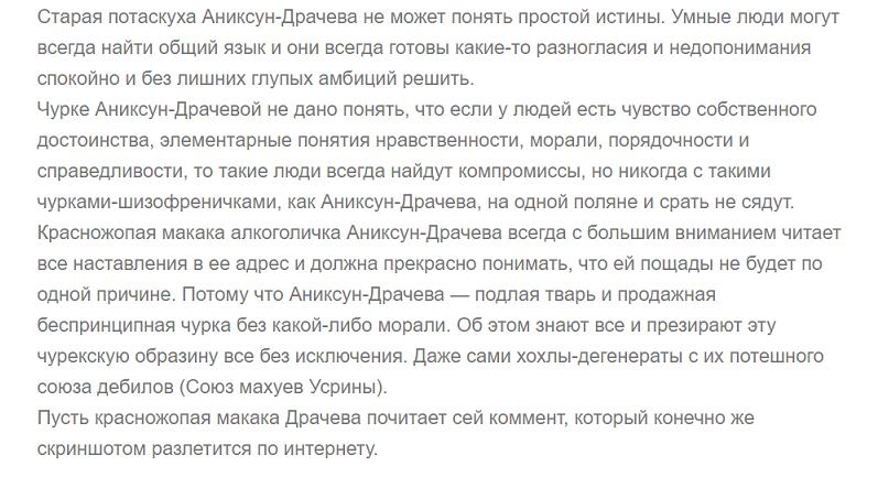 soyuz-magov-rossii.com - мошенники и шарлатаны Украины 19.png