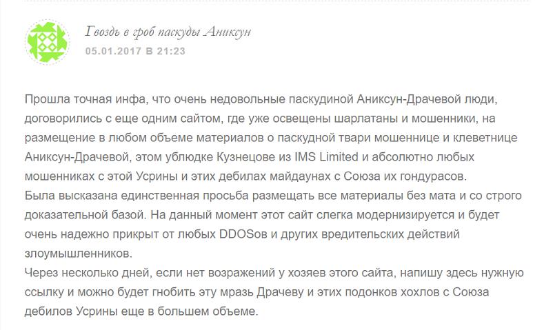 soyuz-magov-rossii.com - мошенники и шарлатаны Украины 20.png