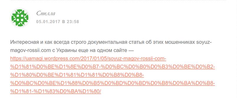 soyuz-magov-rossii.com - мошенники и шарлатаны Украины 21.png
