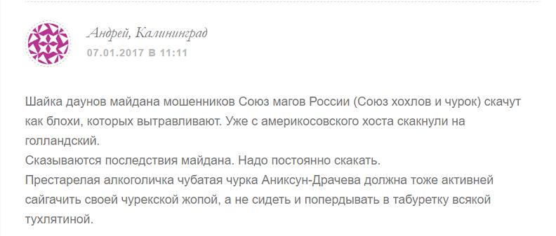 soyuz-magov-rossii.com - мошенники и шарлатаны Украины 22.png