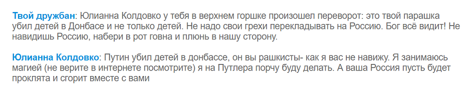 Юлианна Колдоко - мошенница и бандеровская мразь.png