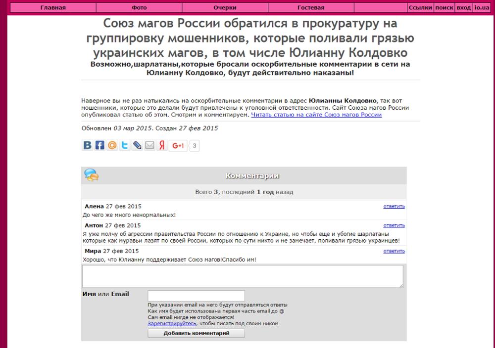 Юлианна Колдовко - шарлатанка и мошенница, хохма.png