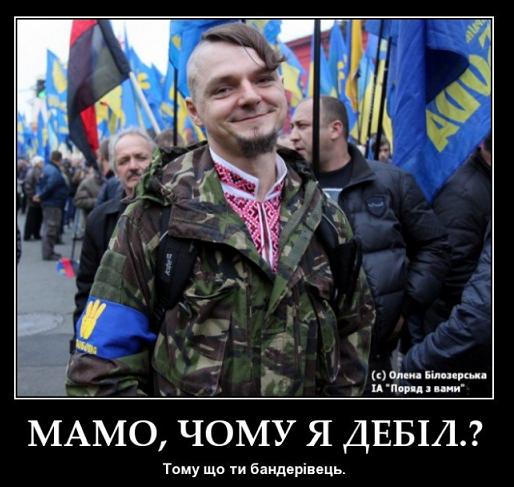 Союз магов России - хохлы-бандеровцы.png