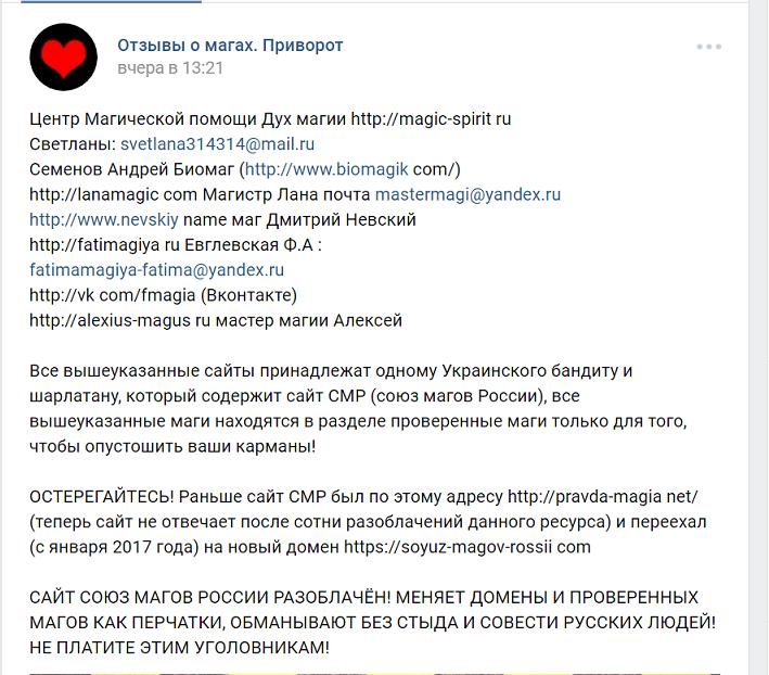 soyuz-magov-rossii.com - мошенники и шарлатаны Украины, отзывы 3.png