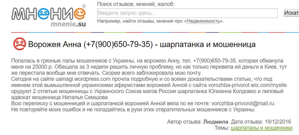 Ворожея Анна (+7(900)650-79-35) - шарлатанка и мошенница, отзывы.png