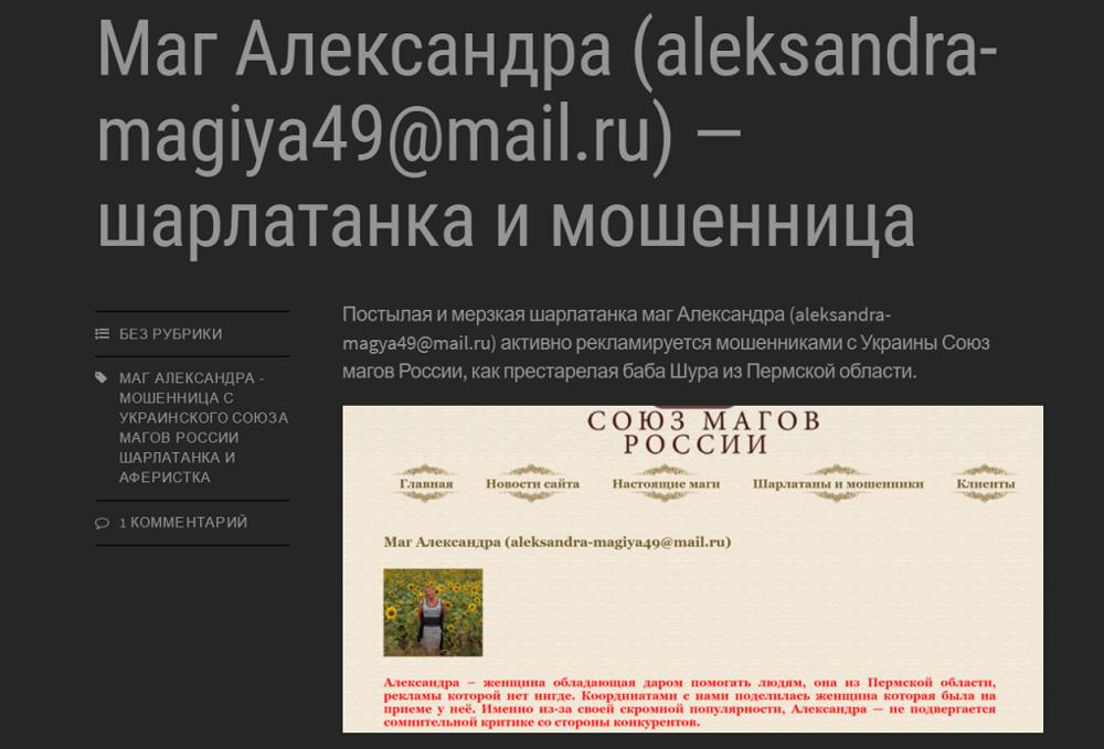 Маг Александра - шарлатанка и мошенница 1.png