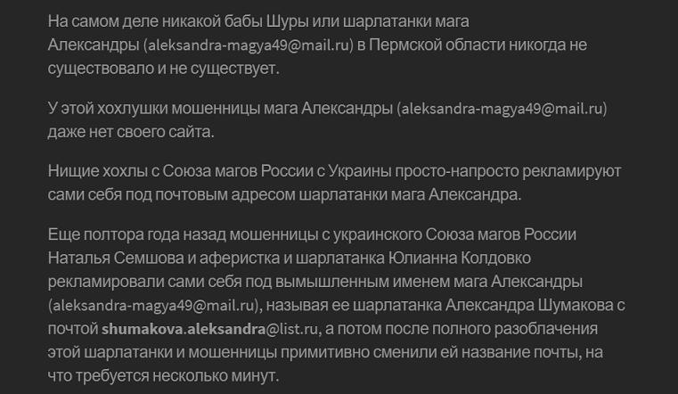 Маг Александра - шарлатанка и мошенница 2.png