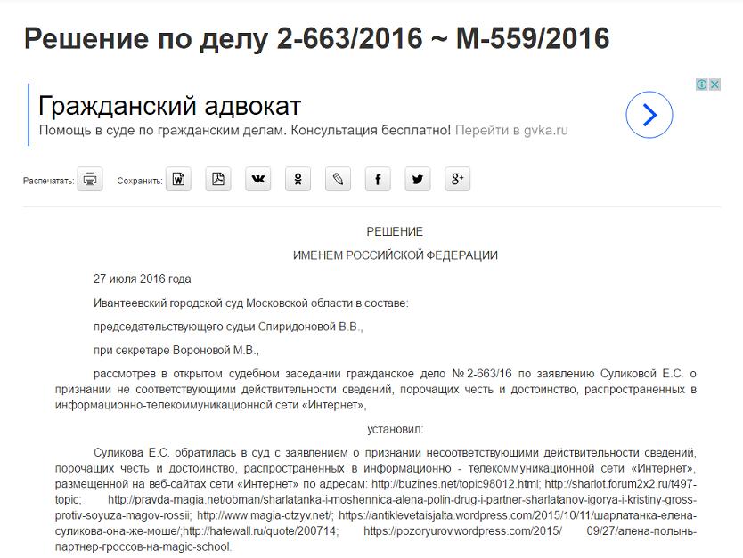 Решение суда по Союзу магов России, мошенникам с Украины 1.png
