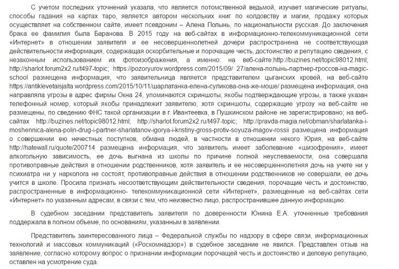 Решение суда по Союзу магов России, мошенникам с Украины 2.png