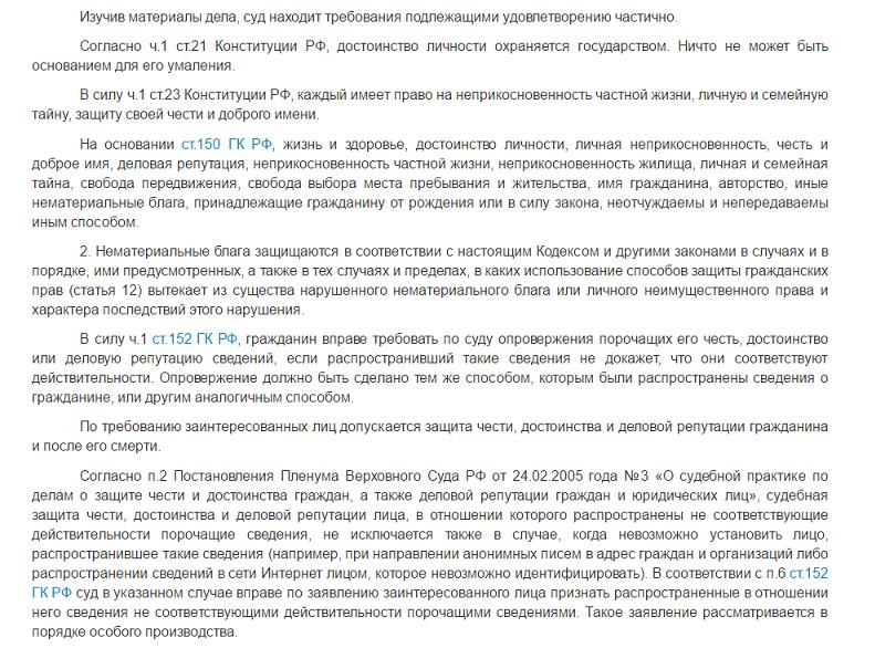 Решение суда по Союзу магов России, мошенникам с Украины 3.png