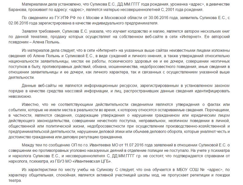 Решение суда по Союзу магов России, мошенникам с Украины 4.png