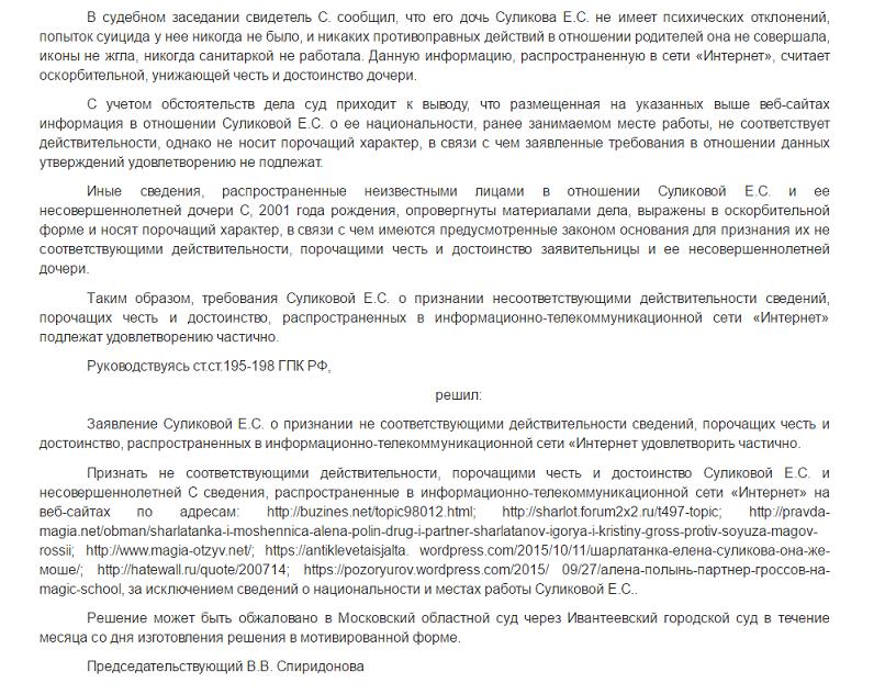 Решение суда по Союзу магов России, мошенникам с Украины 5.png