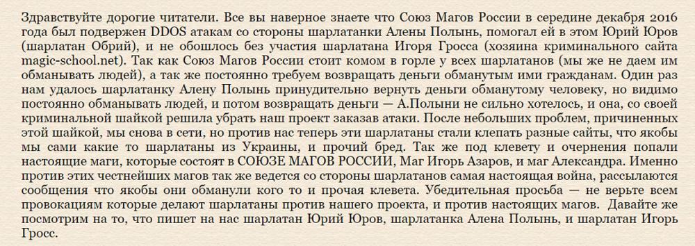soyuz-magov-rossii.com - мошенники и клеветники майдана 1.png