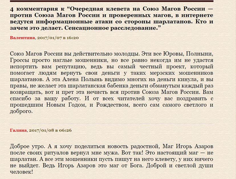 soyuz-magov-rossii.com - мошенники и клеветники майдана 2.png