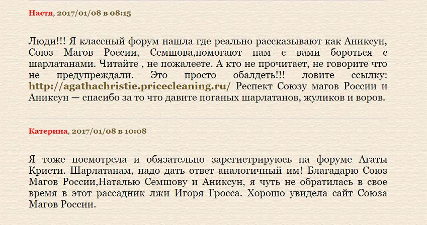 soyuz-magov-rossii.com - мошенники и клеветники майдана 3.png