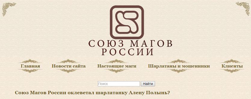 soyuz-magov-rossii.com (Союз Магов России) - мошенники-хохлы, бредни идиотов 1.png