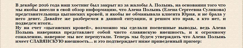 soyuz-magov-rossii.com (Союз Магов России) - мошенники-хохлы, бредни идиотов 2.png