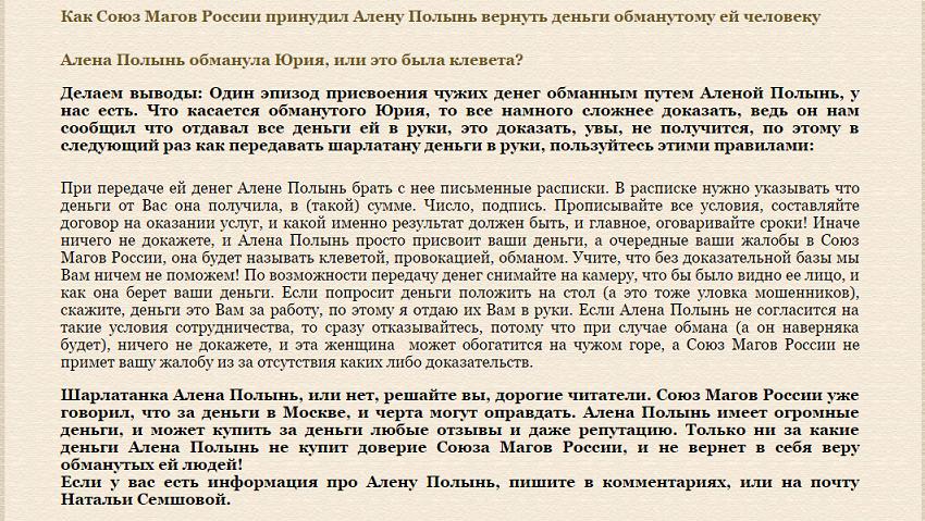 soyuz-magov-rossii.com (Союз Магов России) - мошенники-хохлы, бредни идиотов 3.png