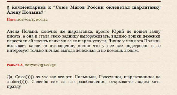 soyuz-magov-rossii.com (Союз Магов России) - мошенники-хохлы, бредни идиотов 4.png
