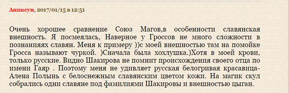 soyuz-magov-rossii.com (Союз Магов России) - мошенники-хохлы, бредни идиотов 5.png