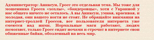 soyuz-magov-rossii.com (Союз Магов России) - мошенники-хохлы, бредни идиотов 6.png