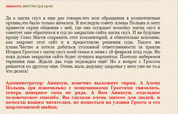 soyuz-magov-rossii.com (Союз Магов России) - мошенники-хохлы, бредни идиотов 7.png