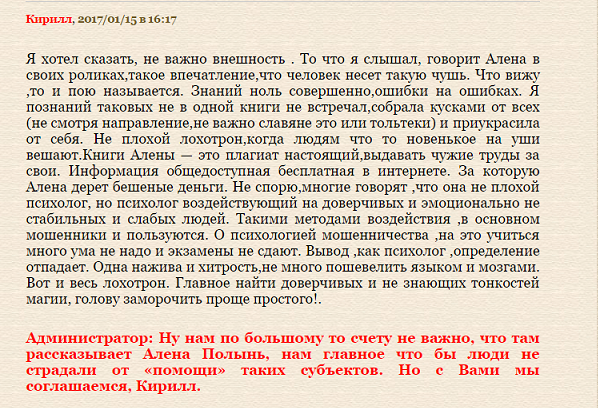 soyuz-magov-rossii.com (Союз Магов России) - мошенники-хохлы, бредни идиотов 8.png