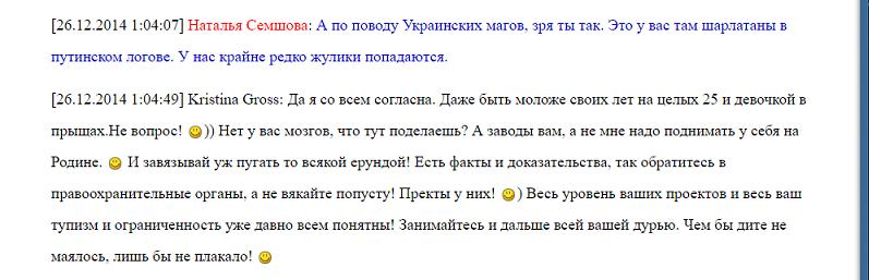 Фрагмент переписки по скайпу с бандеровкой Натальей Семшовой 2.png