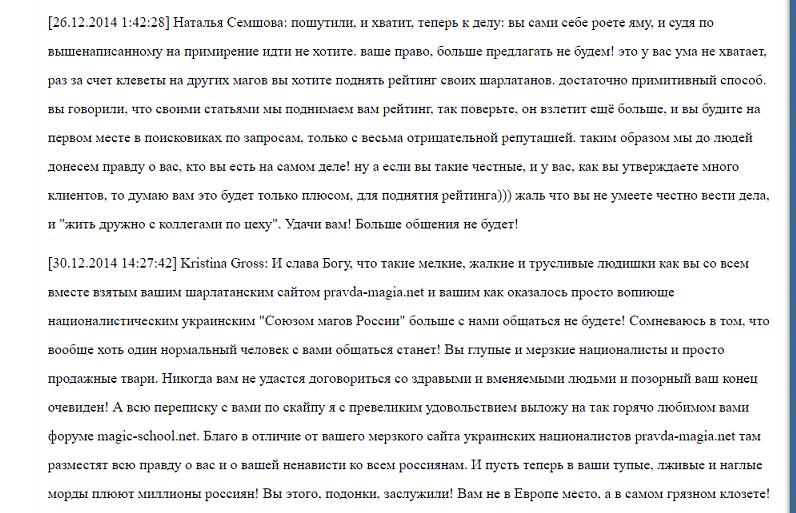 Фрагмент переписки по скайпу с бандеровкой Натальей Семшовой 3.png