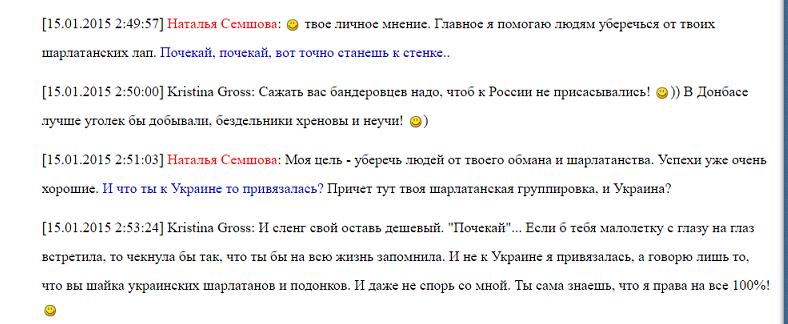 Фрагмент переписки по скайпу с бандеровкой Натальей Семшовой 4.png