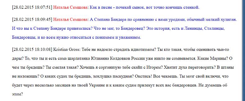 Фрагмент переписки по скайпу с бандеровкой Натальей Семшовой 5.png