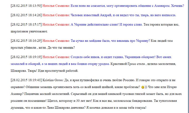 Фрагмент переписки по скайпу с бандеровкой Натальей Семшовой 6.png