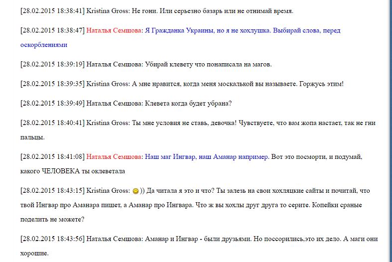 Фрагмент переписки по скайпу с бандеровкой Натальей Семшовой 8.png