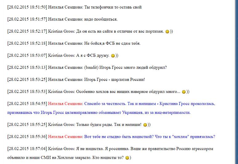 Фрагмент переписки по скайпу с бандеровкой Натальей Семшовой 9.png