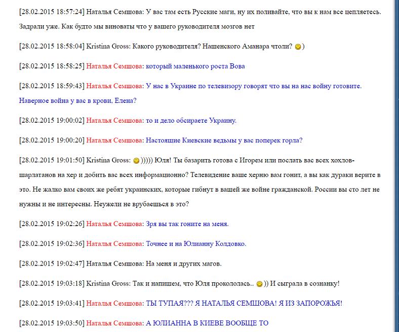 Фрагмент переписки по скайпу с бандеровкой Натальей Семшовой 10.png
