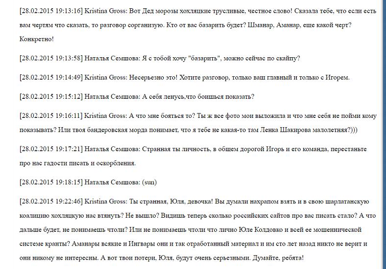 Фрагмент переписки по скайпу с бандеровкой Натальей Семшовой 11.png