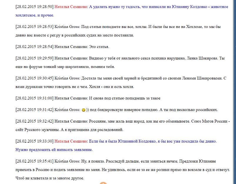 Фрагмент переписки по скайпу с бандеровкой Натальей Семшовой 12.png