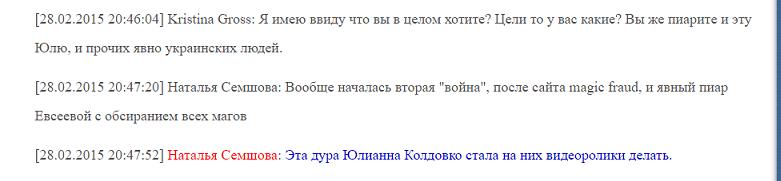 Фрагмент переписки по скайпу с бандеровкой Натальей Семшовой 15.png