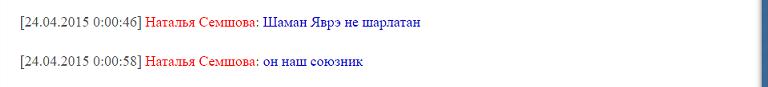 Фрагмент переписки по скайпу с бандеровкой Натальей Семшовой 16.png