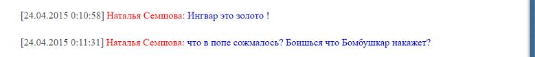 Фрагмент переписки по скайпу с бандеровкой Натальей Семшовой 17.png