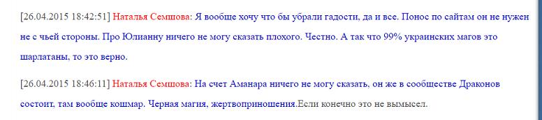 Фрагмент переписки по скайпу с бандеровкой Натальей Семшовой 20.png