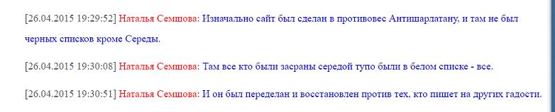 Фрагмент переписки по скайпу с бандеровкой Натальей Семшовой 23.png