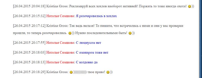 Фрагмент переписки по скайпу с бандеровкой Натальей Семшовой 26.png
