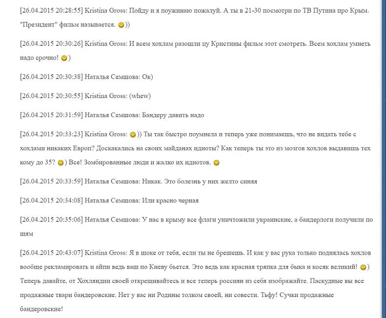 Фрагмент переписки по скайпу с бандеровкой Натальей Семшовой 27.png